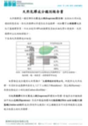 C1 天然橡膠報告.jpg