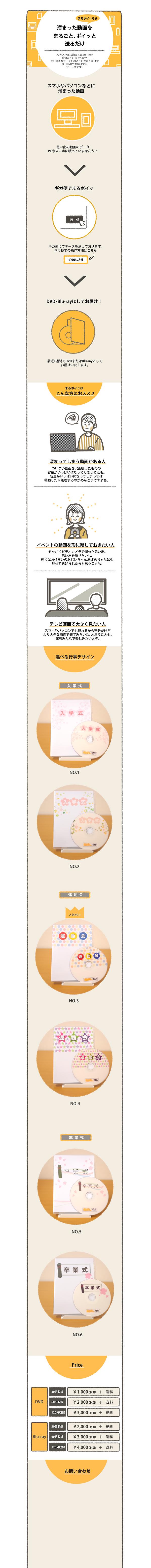 LPデザイン_スマホ用_1.png