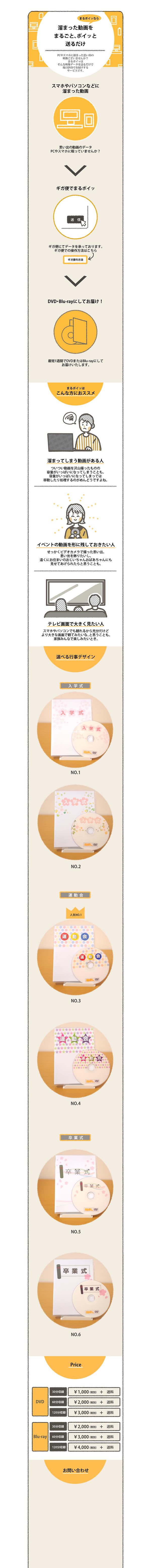 LPデザイン_スマホ用_1 (1).png