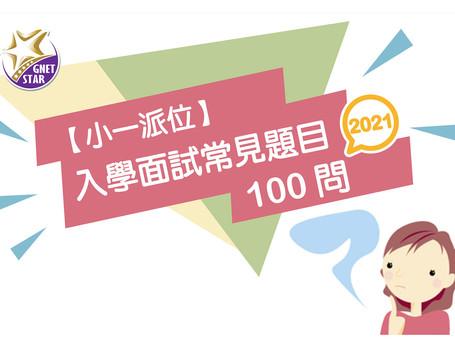【小一派位】入學面試常見題目100問2021