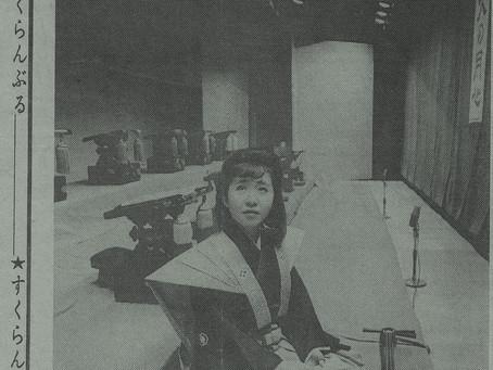 わたしの世界観10~野澤錦鈴から鶴澤悠美へ