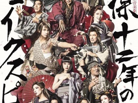 音楽劇『天保十二年のシェイクスピア』顛末