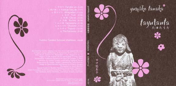 CD「たゆたうた」 田中悠美子