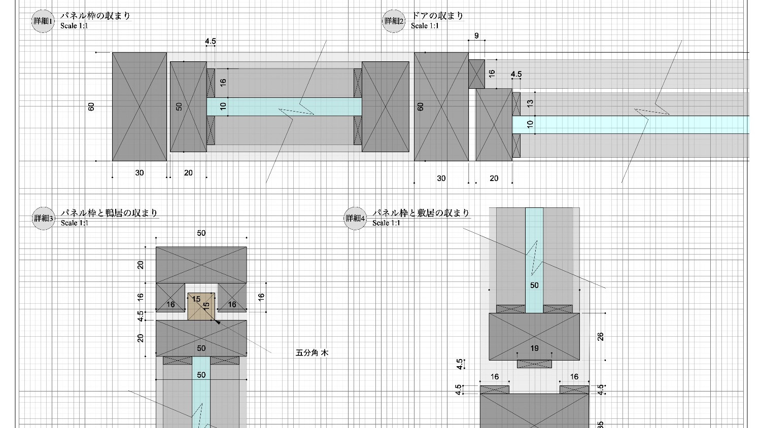 Detail Drawing [Law Office-Partition]