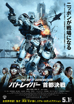 TNG PATLABOR: Tokyo War