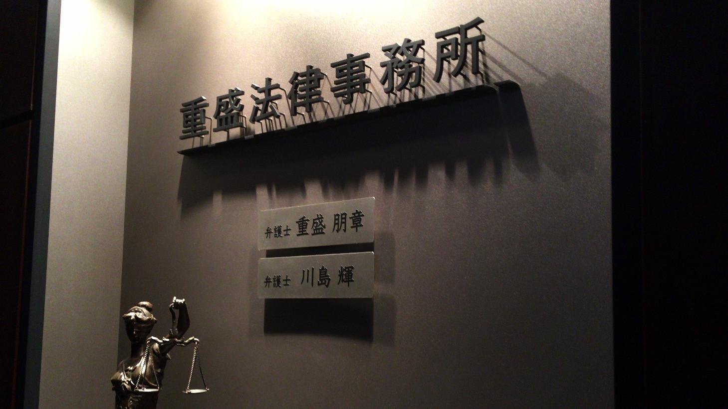 Set Photo [Law Office]