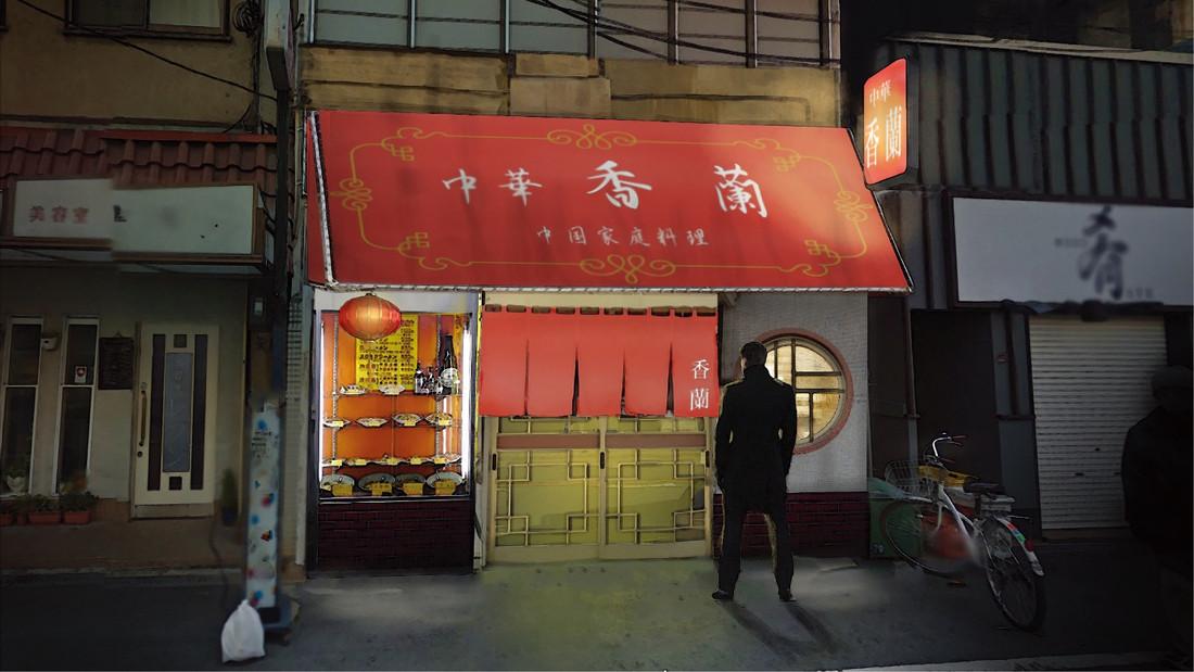 I [Chinese Restaurant]