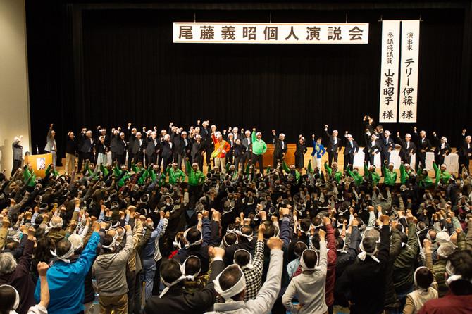 尾藤義昭個人演説会を開催致しました