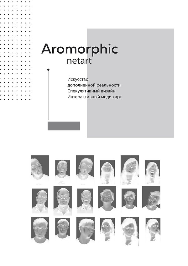 10_Ароморфик.jpg