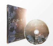 sayounara_DVD.jpeg