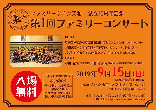 190915_family_concert.jpg