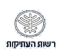 לוגו רשות העתיקות.png