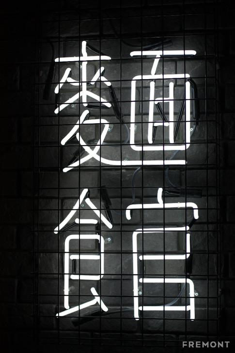 Bankstown neon_web.jpg