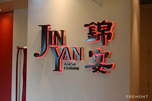 Castle Hill Jin Yan Restaurant.jpg