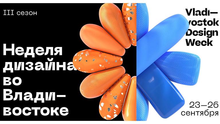 24-26 сентября, Vladivostok Design Week 2021