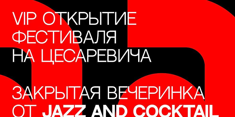 23 июля, VIP открытие экспозиций от Jazz and cocktail bar Syncopa.
