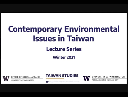 University of Washington Invited Prof. Shih to Talk on Contemporary Environmental Issues in Taiwan