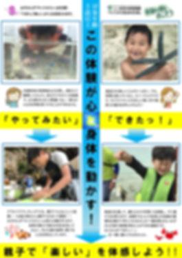 サプリゆめ基金-002.jpg