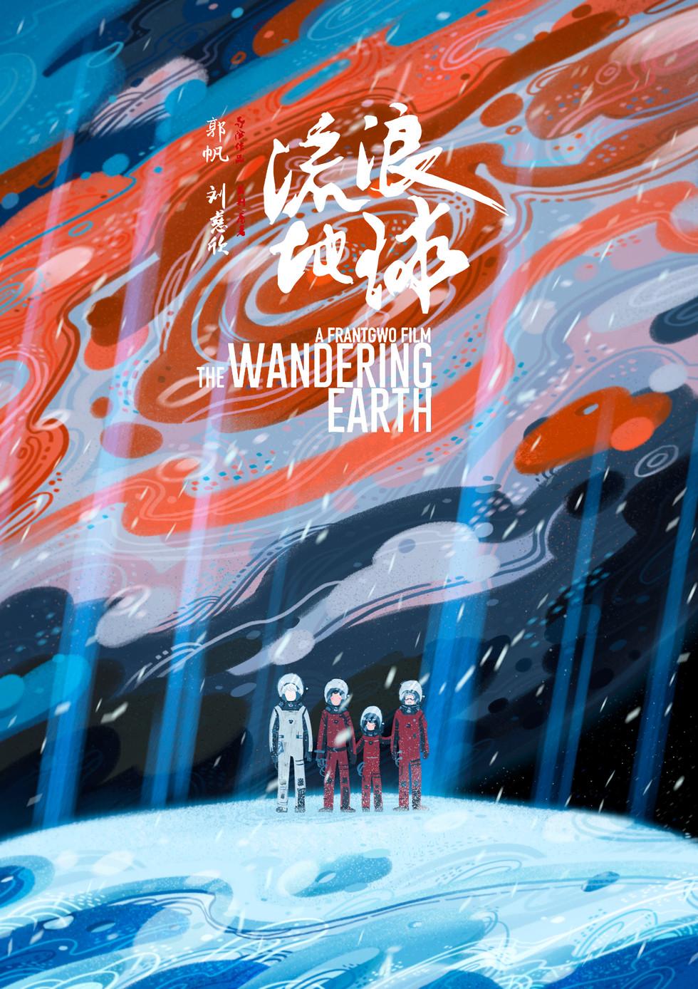 wanderingearth-8.jpg