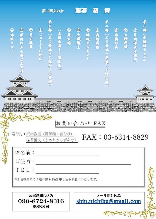 chirashi_ura.210315.jpg