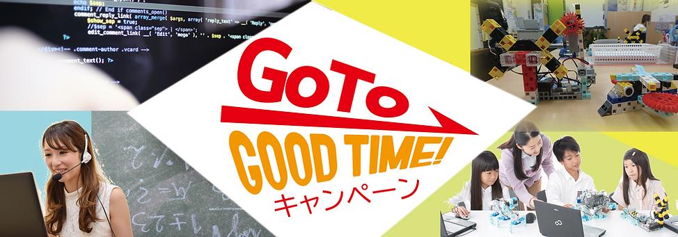 Go to キャンペーン!