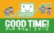 """荒川区日暮里の格安パソコン教室 グッドタイムスクール """"パソコン教室 日暮里"""""""