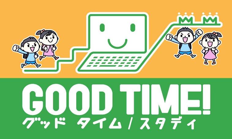 GOOD TIME / スタディ
