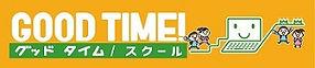 GOOD TIME / スクールへ