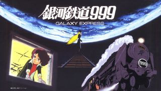 FILM CORNER - Human or Machine?: A Galaxy Express Allegory