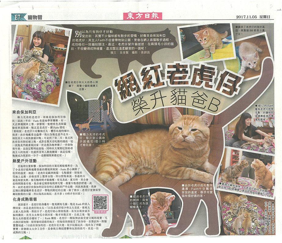 20171105 Oriental News (Little Tiger).jp