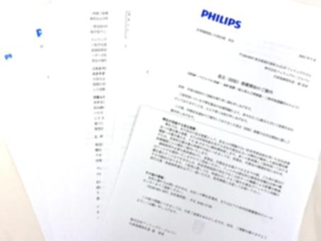 2021年7月のブログ フィリップス社より緊急の通達あり