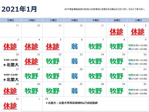 カレンダー(修正2).png