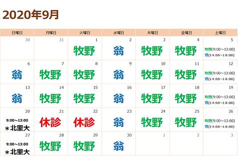 カレンダー9月.png