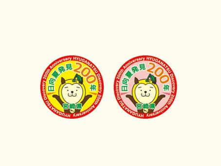 「日向夏発見200年」ロゴ使用申請開始!