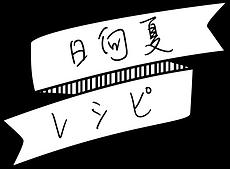 アセット 2.png