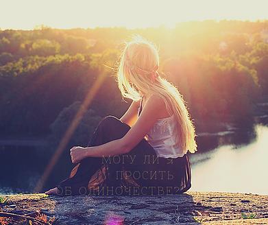 могу ли я просить об одиночестве_.png