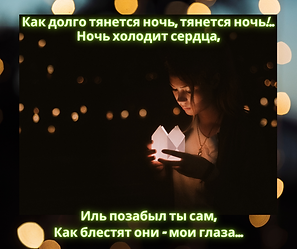 Как долго тянется ночь, тянется ночь!..
