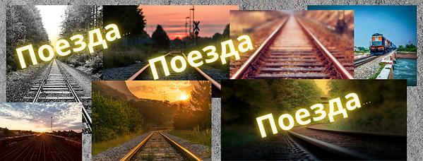 Поезд плакат.png