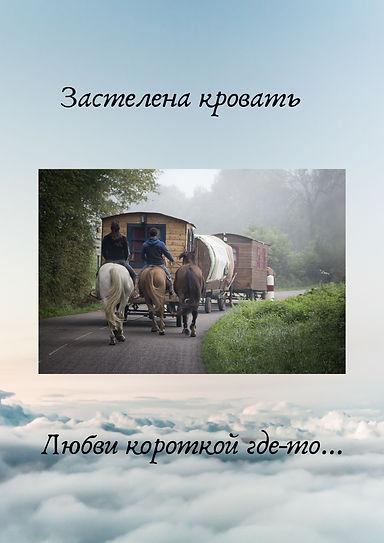 Цыганский романс 3.jpg