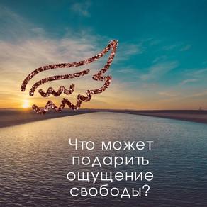 Когда у человека вырастают крылья...