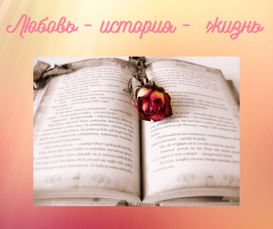 Романы о любви