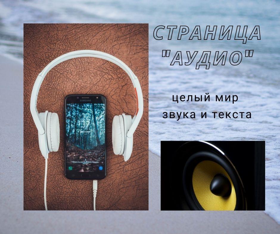 Аудиопроизведения