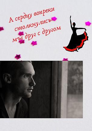ЦЫганский романс 1.jpg
