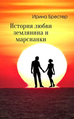 История любви землянина и марсианки