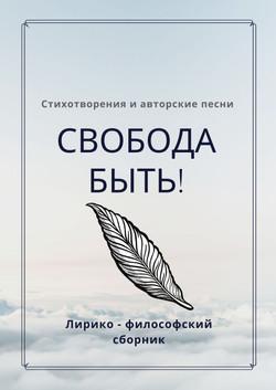 Свобода быть