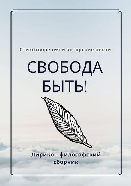 свобода быть! (1).jpg