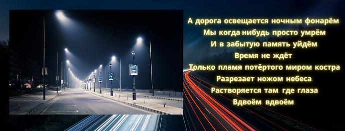 А дорога освещается.png