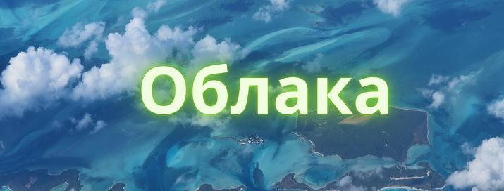 Облака.png