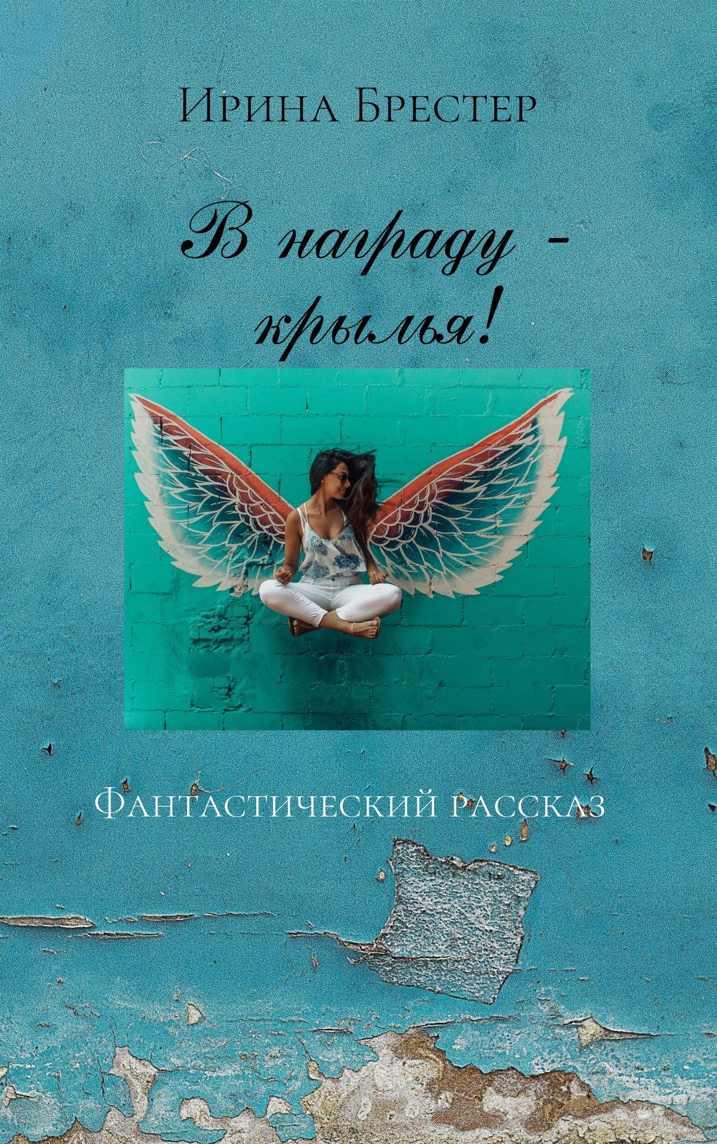 В награду - крылья!