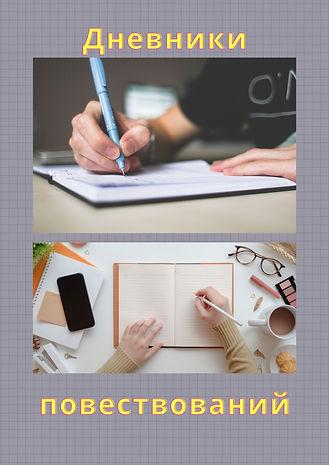 Дневники.jpg